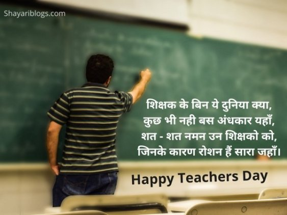 shayari on teachers day image