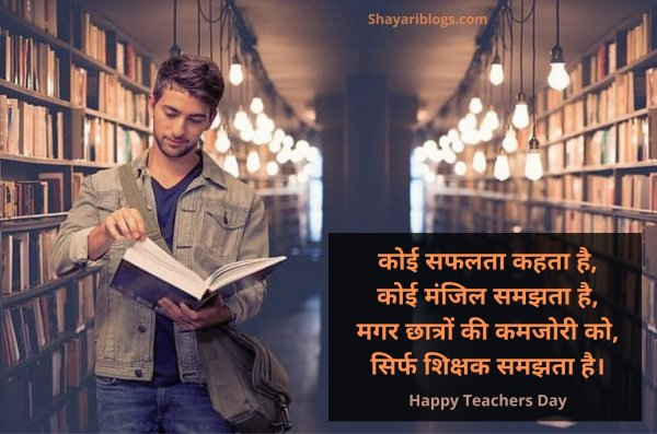 teachers day shayari hindi image