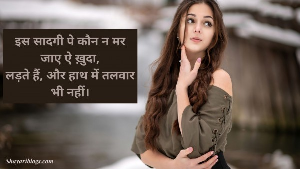 beautiful shayari for love image