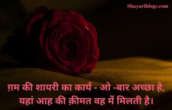 gam bhari shayari image