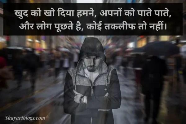 gam shayari in hindi image