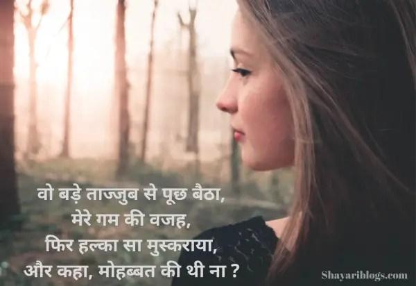 gham shayari image