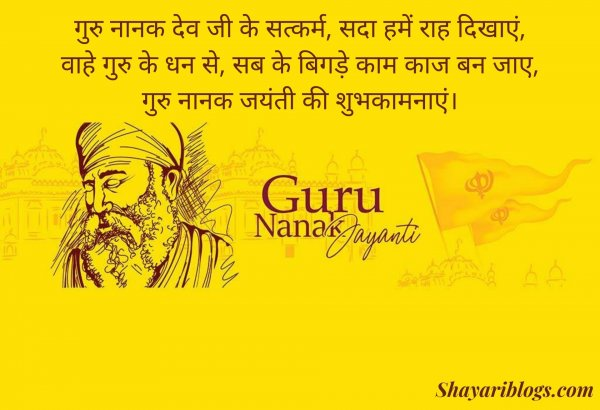 Guru nanak jayanti shayari in hindi image