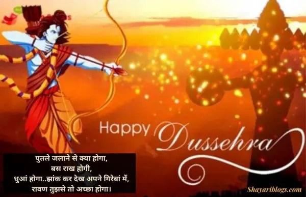 best dussehra shayari hindi image