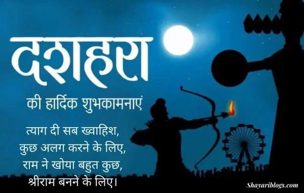 dussehra shayari in hindi image