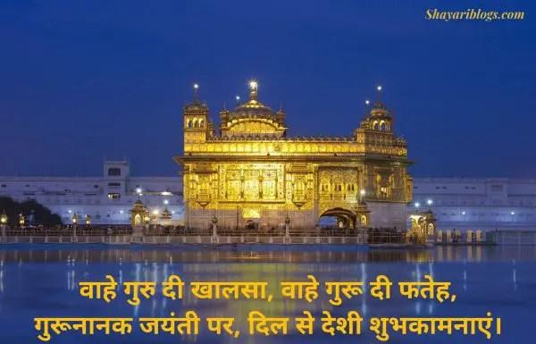guru nanak jayanti shayari hindi image
