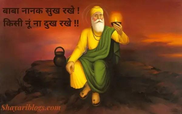 hindi guru nanak jayanti shayari image