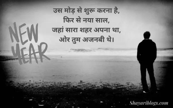 Naya Saal Sayari image