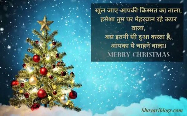 christmas day shayari hindi image