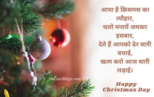 happy christmas day ki shayri image