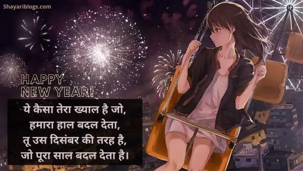 happy new year status image