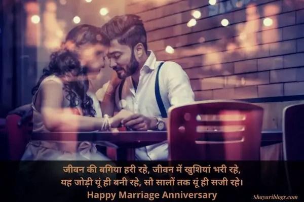 marriage anniversary shayari image