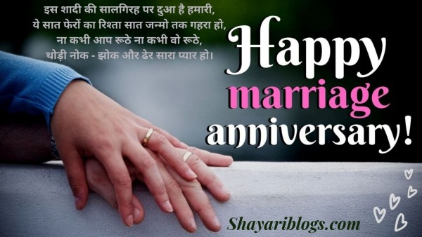 marriage anniversary wishes image