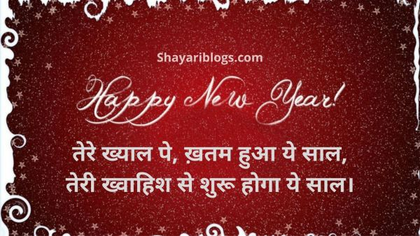 new year status for wife image