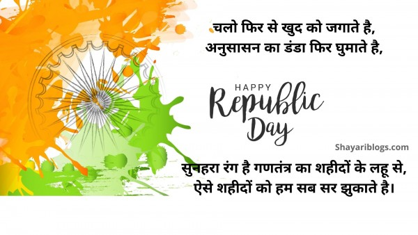 best republic day par shayari image