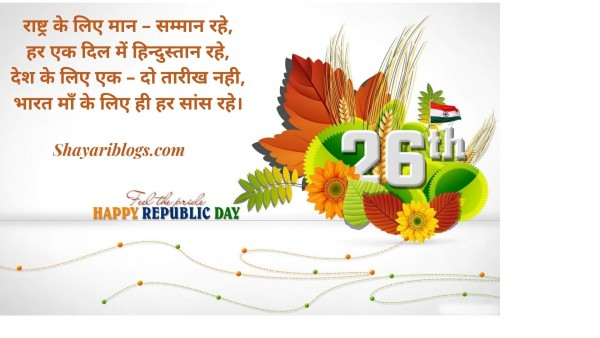 new republic day shayari image