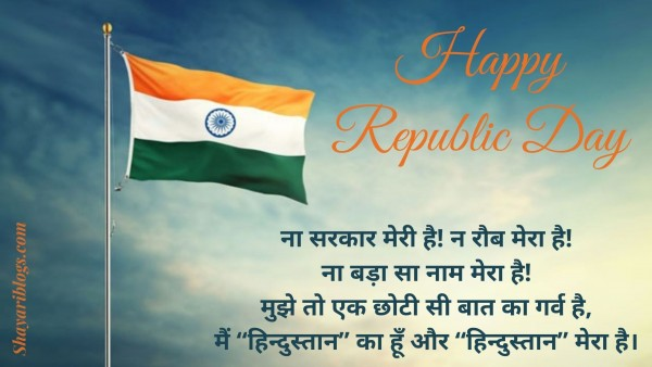 republic day shayari 2021 image