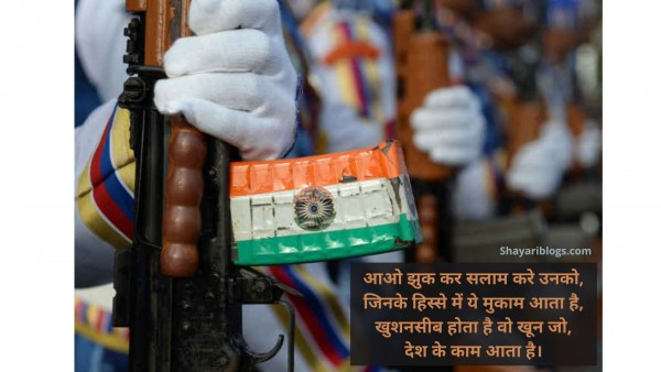 top republic day shayari image