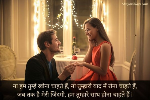 propose day shayari hindi image