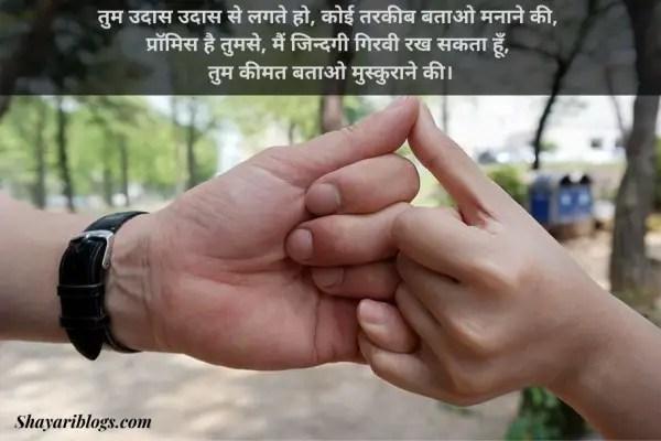 shayari on promise day in hindi image
