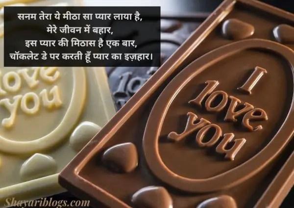 valentine chocolate day shayari image