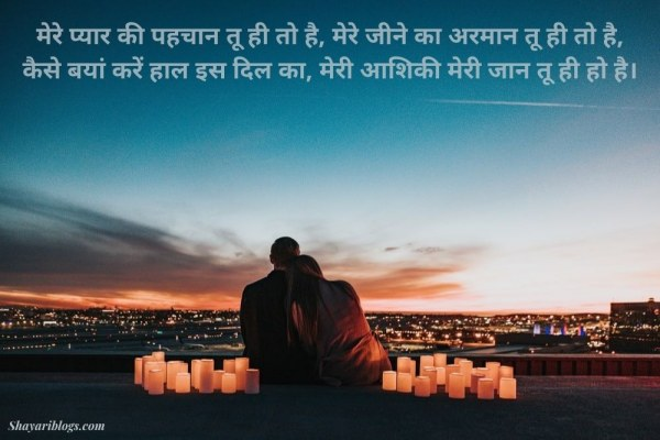 valentine day shayari in hindi image