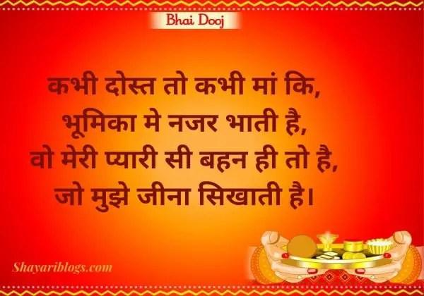 bhai dooj shayari in hindi image
