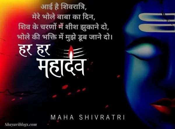 happy mahashivratri shayari image