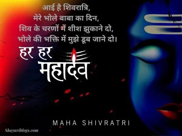 happy maha shivratri shayari image