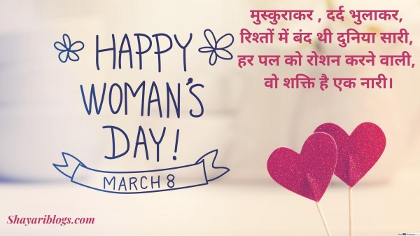 happy women's day shayari image