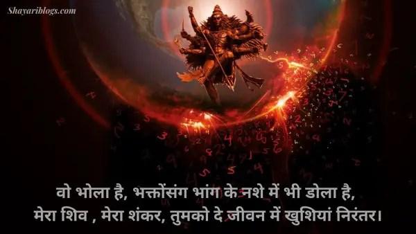 Maha Shivratri Shayari image