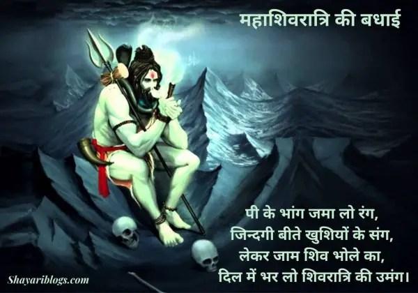 maha shivratri shayari in hindi image