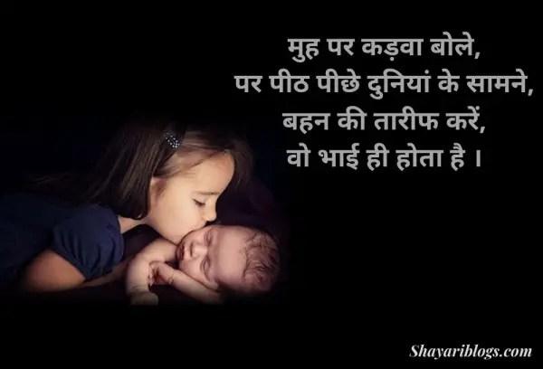 shayari for bhai dooj image