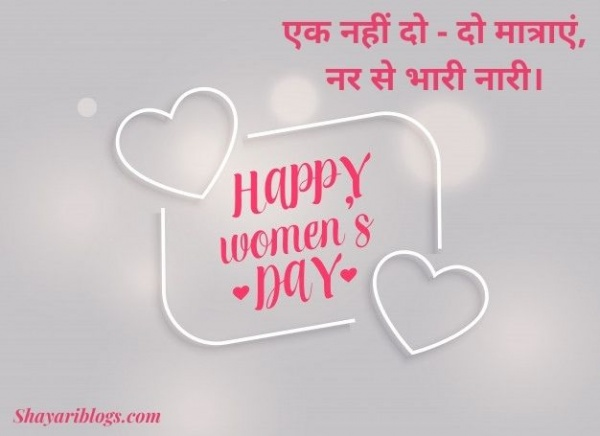 women's day 2021 shayari image