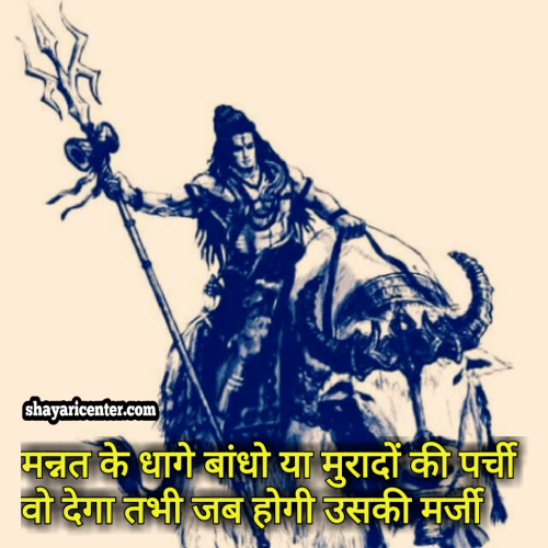 mahadev status in hindi with images
