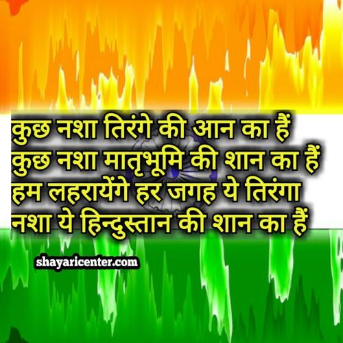 republic day images with shayari