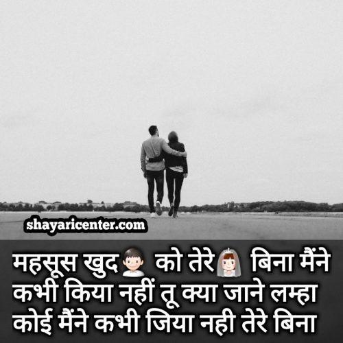 Emotional Shayari For Gf And Bf