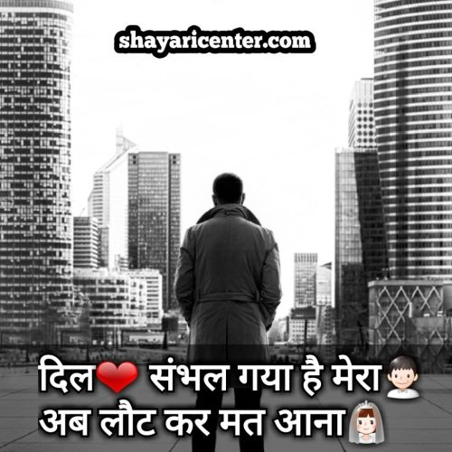 Emotional Shayari For Gf And Bf