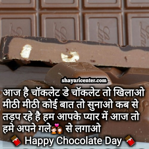 hindi sms for chocolate day