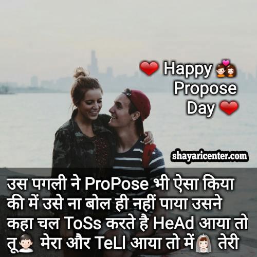 first propose day shayari in hindi image