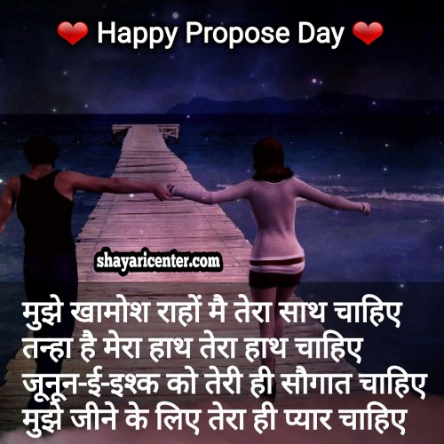best propose line for girlfriend