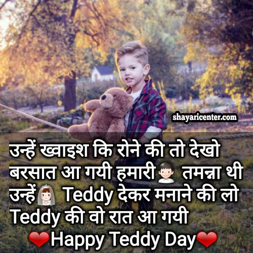 special day of teddy bear quotes for girlfriend