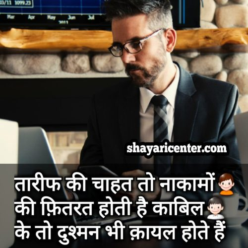 motivational shayari photos ke sath