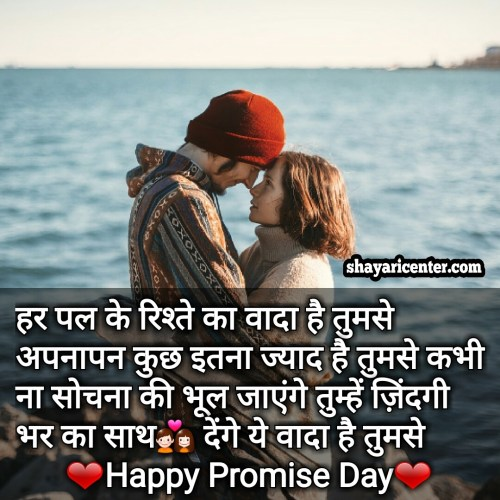 promise day special image