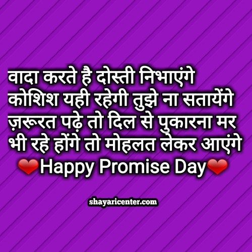 logo of happy promise day