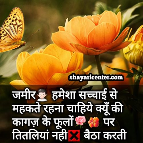 a good thought in hindi