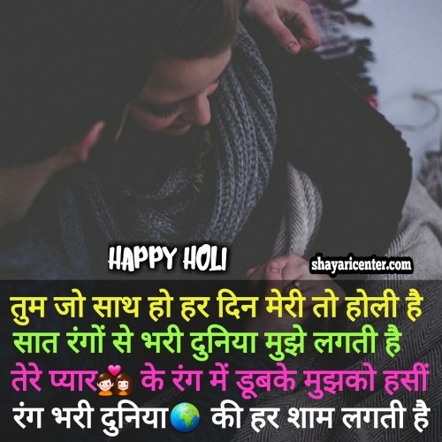 happy holi wishes status in hindi with images
