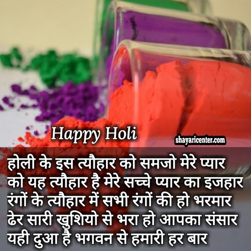 happy holi beautiful wishes images in hindi