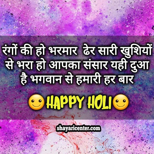 best happy holi wishes image in hindi for friends