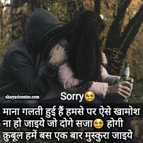 Bf Gf Sorry Image Love Shayri In Hindi